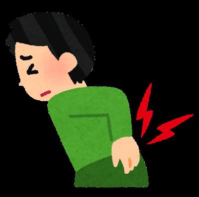 コロナ 腰 が 痛い